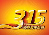 """2015年3·15""""我最喜爱的品牌""""专题活动"""