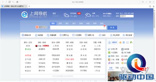 界面设计小清新 一点浏览器推沉浸式UI