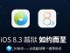 惊喜!国外越狱大神力赞iOS 8.3太极完美越狱