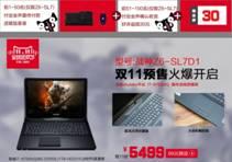 说明: D:\Personal Files\liukj\桌面\11.5神舟笔记本行情稿:双11全新skylake平台天猫预售 战神Z6-D1送499键鼠\3.jpg