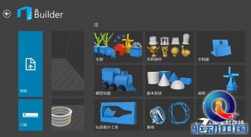 坐等Win10 Windows 3D打印功能解析
