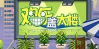 《欢乐盖大楼》评测 游戏的乐趣和楼层高低无关