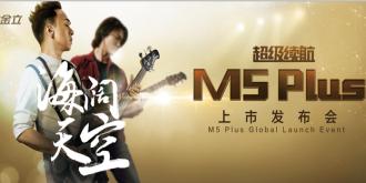 海阔天空!图文直播金立M5 Plus新品上市发布会