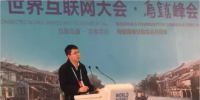 第二届互联网大会里的新面孔——高维资本创始人郭鑫