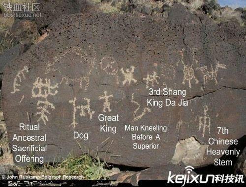 美国发现甲骨文:印第安人是中国人无疑