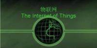 智能时代新宠——物联网 它的未来是什么样子呢?