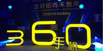 偶像派+实力派!360手机奇酷旗舰极客版发布会直播