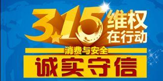 """驱动中国2015年3·15""""我最喜爱的品牌""""专题活动"""