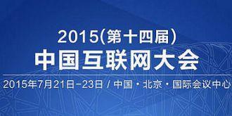 2015中国互联网大会