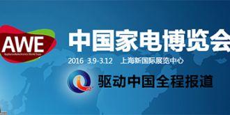 AWE2016:中国家电博览会