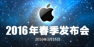 2016年苹果春季发布会