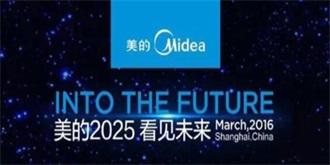 看见未来!图文直播美的智慧生态成果及战略发布会