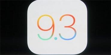 主打健康安全理念 苹果发布iOS 9.3正式版