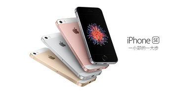 iphone SE领衔苹果新品发布 你会为哪款新品掏腰包?