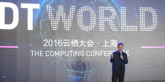 2016年云栖大会深圳峰会举行:阿里云很忙