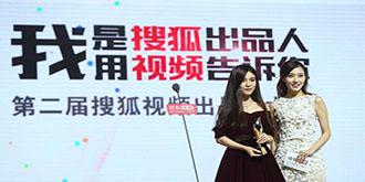 【会议花絮】第二届搜狐视频出品人大会