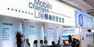 CES Asia 2016亚洲消费电子展 中国移动展台