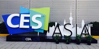 CES Asia 2016亚洲消费电子展 部分展台花絮
