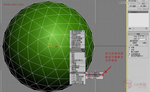 3dmax制作四边形镂空球体的方法与步骤