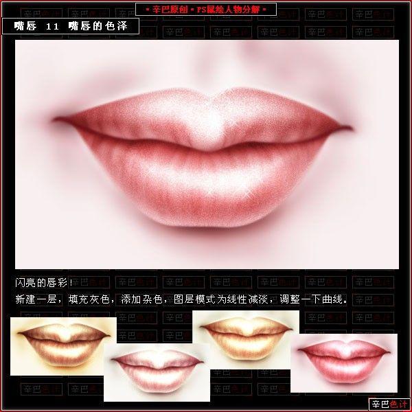 ps详解如何鼠绘人物嘴唇的图片