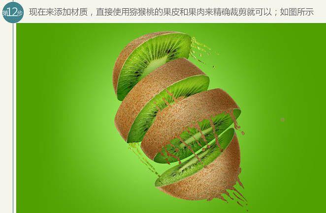 ps合成猕猴桃水果切开效果图片的详细步骤