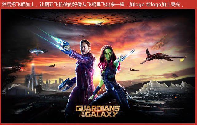 ps如何合成色彩炫酷的科幻战争电影海报