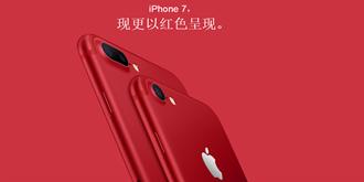 【每日科技】苹果红色iPhone7正式上线 摩拜智能锁被诉侵权