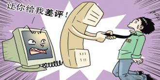 淘宝清退18个恶意骚扰商家,其中竟有16家皇冠店铺!