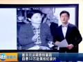 崔永元不当主持人了改开生鲜电商,价格高于市价5倍以上