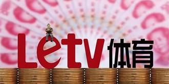 携带巨款撤离北京?乐视体育完成B+轮融资估值240亿