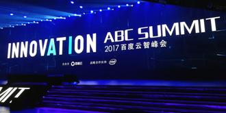 百度云智峰会秀肌肉 ABC应用震动行业客户