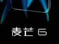 一款让人尴尬的全面屏手机!华为麦芒6将于9月22日发布