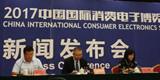 2017中国国际消费电子博览会在青岛开幕