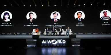 AI World 2017大会一览,人工智能领域都收获了什么?