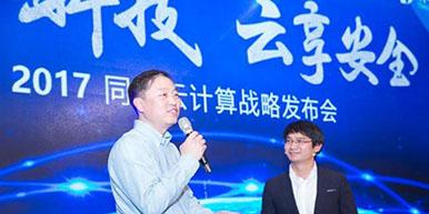 清华同方并购 UnitedStack有云,正式进军云服务市场!