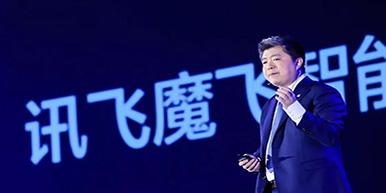 科大讯飞发布AI新品:10款行业工具/4款应用场景工具!