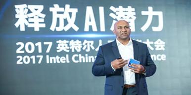 英特尔举办2017人工智能大会,推AI全栈解决方案!