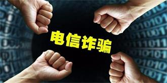 """""""网上炒期货""""实为诈骗!成都警方为数千受害者追回1.67亿"""