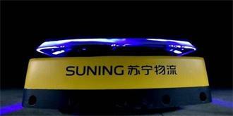 苏宁AGV托盘机器人上线,拣选准确率达99.99%以上