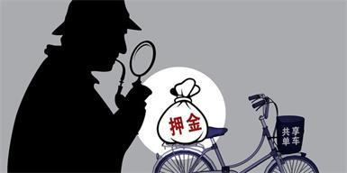 共享单车押金难退?中消协公开约谈7家车企!