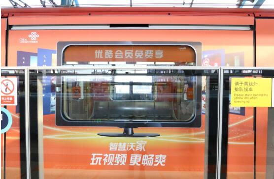 """联通""""智慧沃家号""""驶临深圳地铁主打玩视频更畅爽"""