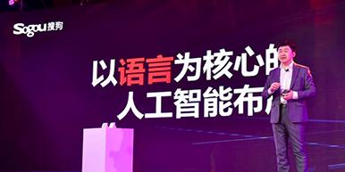 2018搜狗合作伙伴大会召开,发布搜狗AI战略及多款AI翻译产品!