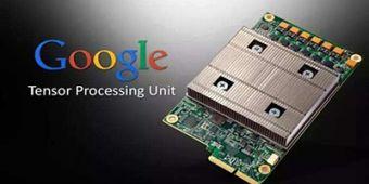 谷歌云宣布开放自研AI芯片TPU,费用为6.5美元每小时!