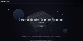 中科院与阿里云联合发布11比特云超导量子计算服务