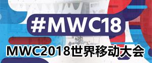 MWC2018世界移动大会