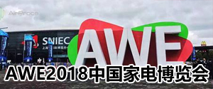 AWE2018中国家博会
