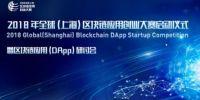 搜狐蔡明军:区块链从炒币驱动进入应用驱动