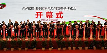 AWE2018盛大开幕,国内外大牌云集展示科技盛宴