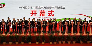 2018中国家电及消费电子展(AWE)盛大开幕