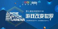 GMGC北京2018IPA独立游戏开发者大赛入围作品公布